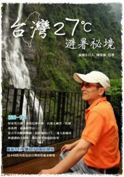 台灣27℃避暑祕境(平裝)