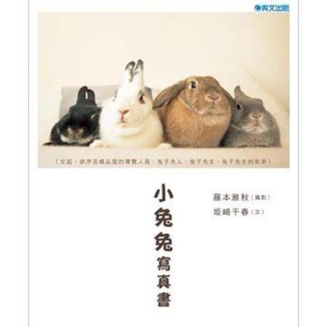 小兔兔  寫真書(全)