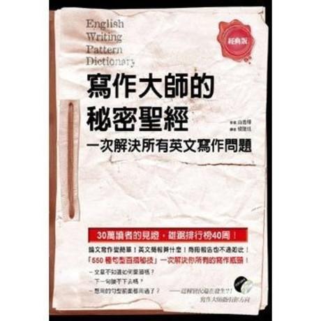 寫作大師的秘密聖經:一次解決所有英文寫作問題(一書+MP3)
