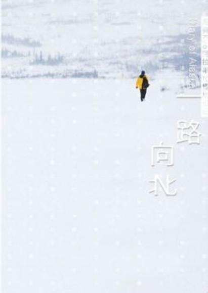 一路向北:馬賽Kyo阿拉斯加極地日記(精裝)