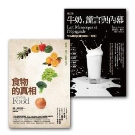 健康養生套書組1:牛奶、謊言與內幕(?定版)+食物的真相(改版)