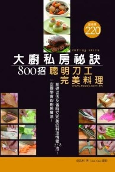 大廚私房秘訣800 招--聰明刀工完美料理(平裝)