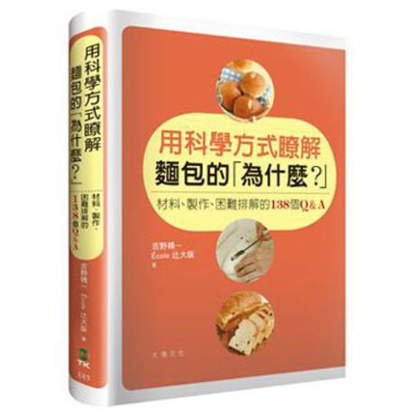 用科學方式瞭解麵包的「為什麼?」:材料、製作、困難排解的138個Q&A(軟精裝)