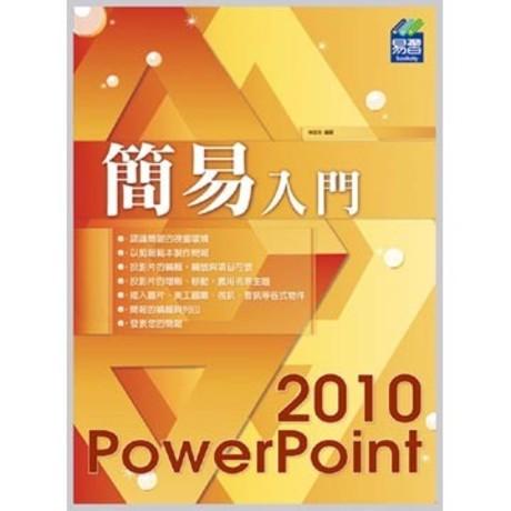 簡易PowerPoint 2010(平裝)