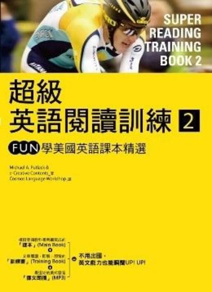 超級英語閱讀訓練2:FUN學美國英語課本精選(1MP3)(軟精裝)