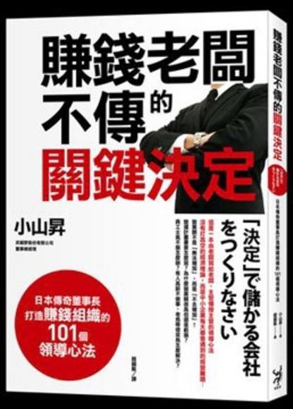 賺錢老闆不傳的關鍵決定: 日本傳奇董事長打造賺錢組織的101個領導心 法(平裝)