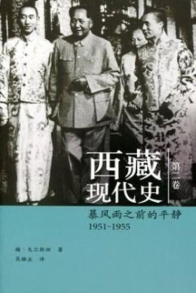 西藏現代史(第二卷)暴風雨之前的平靜(1951~1955(簡體書)