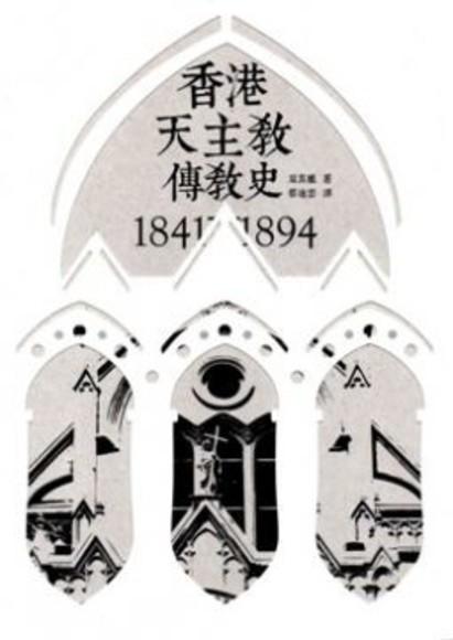 香港天主教傳教史 1841~1894(中文版)