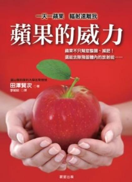 蘋果的威力:一天一蘋果輻射遠離我