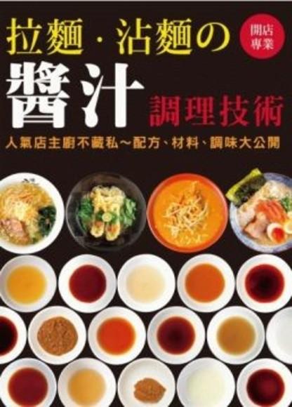 開店專業(拉麵、沾麵)醬汁調理技術