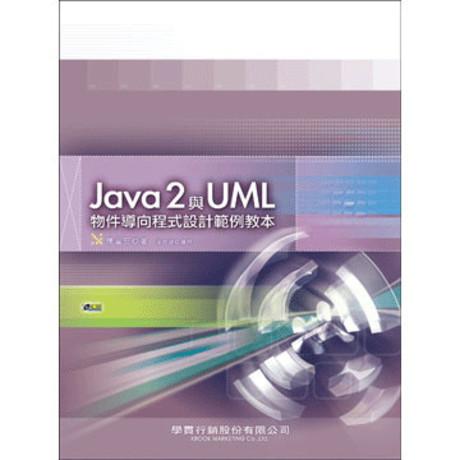 Java 2 與UML物件導向程式設計範例教本