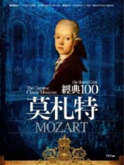 經典100:莫札特