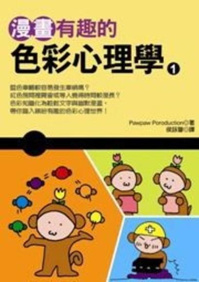 漫畫有趣的色彩心理學(平裝)
