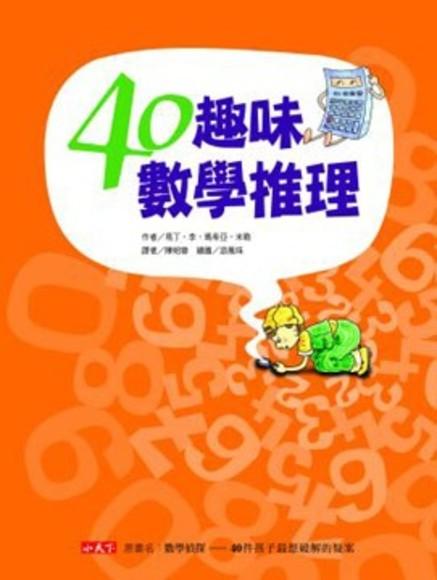 40趣味數學推理(數學偵探-40件孩子最想破解的疑案-新版)(精裝)