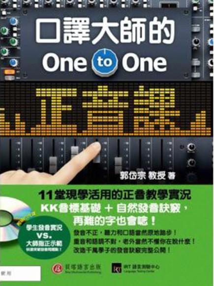 口譯大師的One-to-One正音課:KK音標基礎 + 自然發音訣竅,再難的字也會唸!(平裝附光碟片)