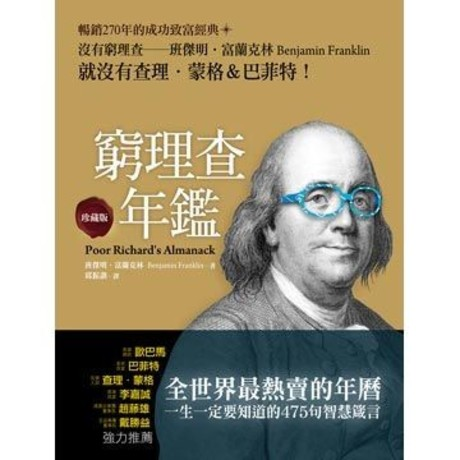 窮理查年鑑(珍藏版):沒有窮理查,就沒有查理.蒙格&巴菲特──暢銷270年的成功、致富經典!