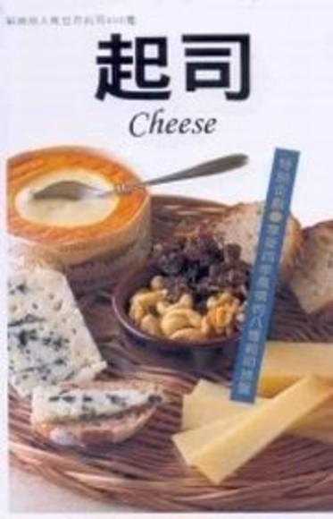 起司Cheese(平裝)