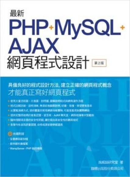 最新 PHP+MySQL+Ajax 網頁程式設計(第二版)