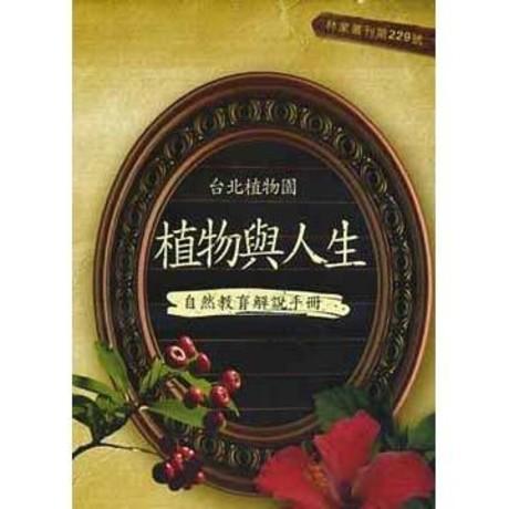 台北植物園自然教育解說手冊─植物與人生