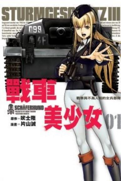 戰車美少女 1 (限)