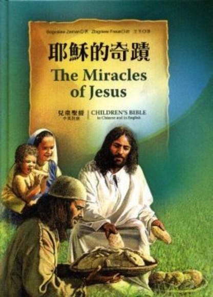 耶穌的奇蹟(中英精裝)