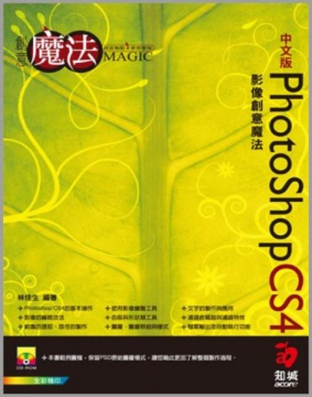 PhotoShop CS4影像創意魔法(平裝附光碟片)