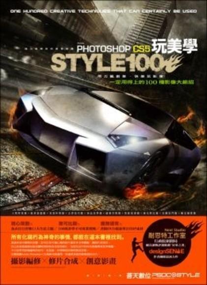 玩美學Photoshop CS5 一定用得上的100 種影像大絕招(CD)(平裝)
