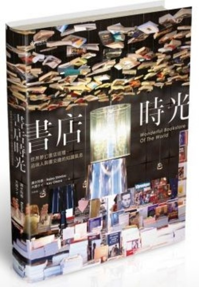 書店時光:世界夢幻書店巡禮,品味人與書交織的知識氣息(軟精裝)