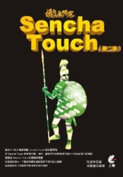 徹底研究 Sencha Touch(第二版)