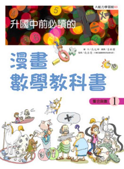 漫畫數學教科書: 升國中前必讀的(第1冊:平裝)