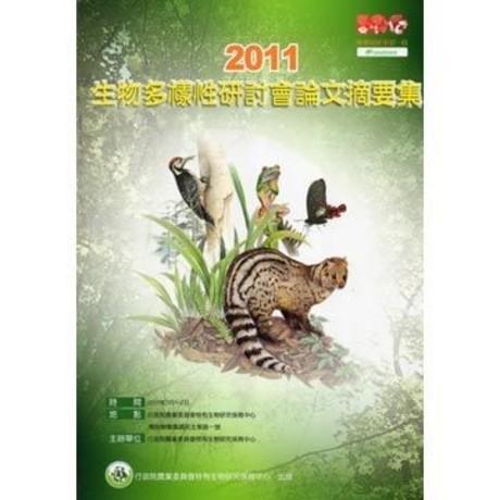 2011生物多樣性研討會論文摘要集