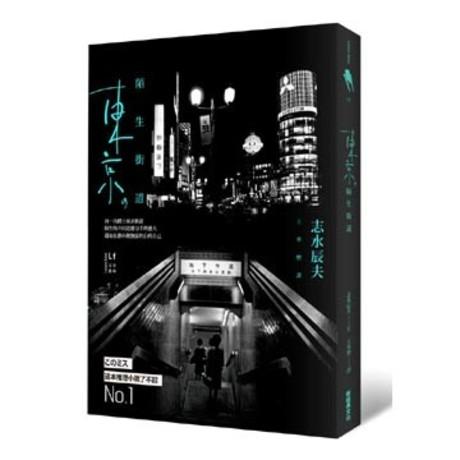東京,陌生街道