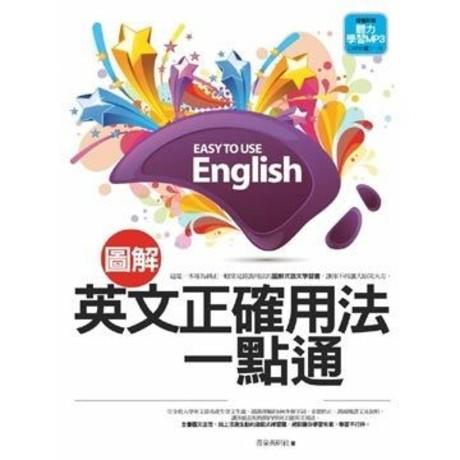 圖解英文正確用法一點通(1MP3)(平裝)