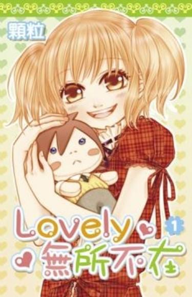 Lovely無所不在(01)