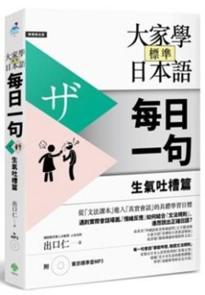 大家學標準日本語(每日一句)生氣吐槽篇(附 東京標準音MP3)