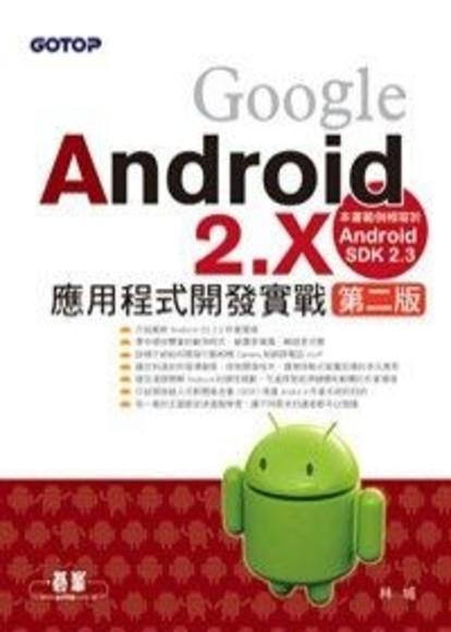 Google Android 2.X應用程式開發實戰  第二版(附CD)(平裝)