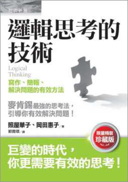 邏輯思考的技術: 寫作、簡報、解決問題的有效方法(精裝)
