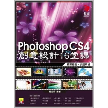 Photoshop CS4創意設計16堂課(平裝附影音光碟)
