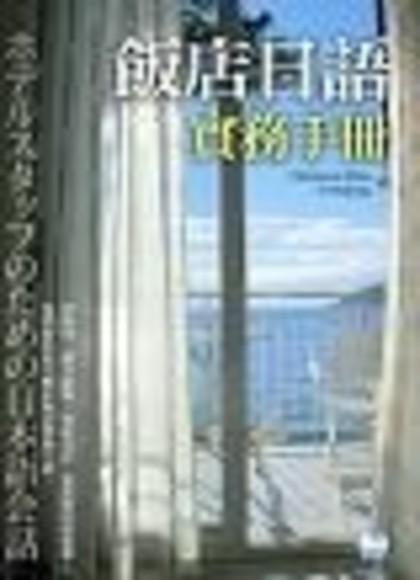 飯店日語實務手冊(20K+1MP3)(平裝)
