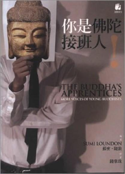 你是佛陀接班人