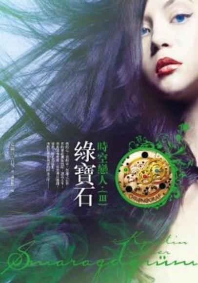 綠寶石:時空戀人III