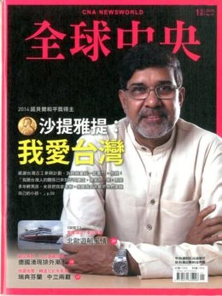 全球中央雜誌-月刊_第73期