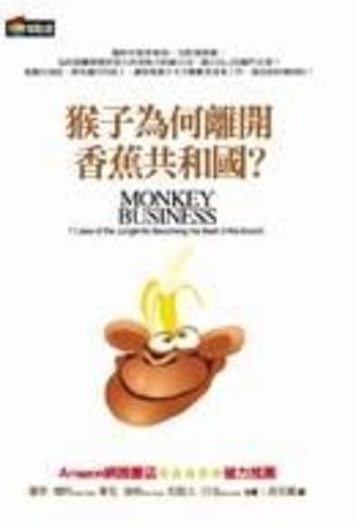 猴子為何離開香蕉共和國(平裝)