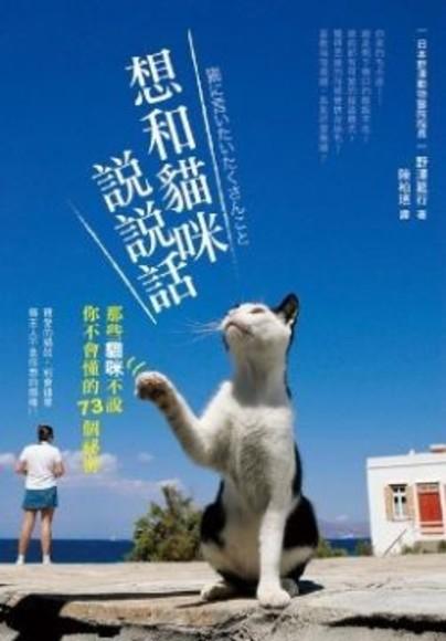 想和貓咪說說話:那些貓咪不說你不會懂的73個祕密