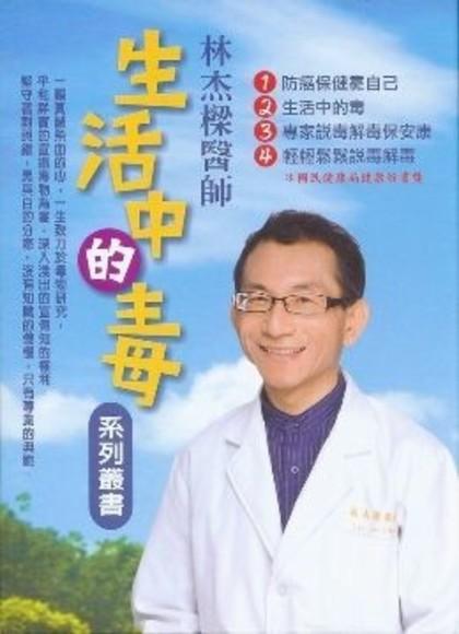 林杰樑醫師生活中的毒系列套書(4冊硬盒裝)