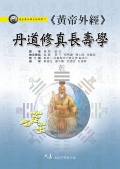 《黃帝外經》丹道修真長壽學