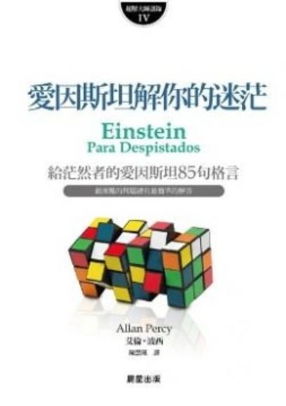 愛因斯坦解你的迷茫