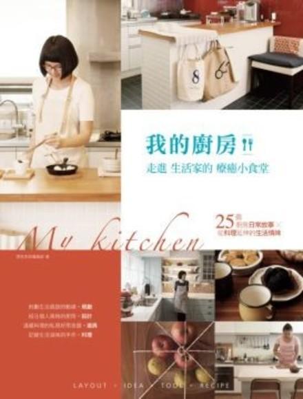 我的廚房!走進生活家的療癒小食堂25個廚房日常故事×從料理延伸的生活情味