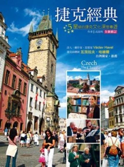 捷克經典:5星級的捷克文化深度導遊(平裝)