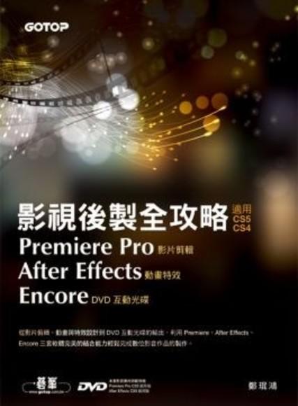 影視後製全攻略--Premiere Pro/After Effects/Encore(適用CS5/CS4-附DVD )